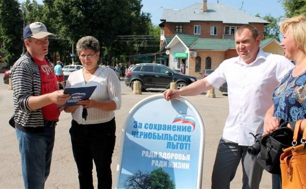 Туляки собрали около 108 тысяч подписей за сохранение чернобыльских льгот
