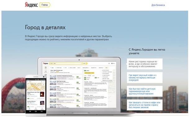 Яндекс запустил конкурента Foursquare