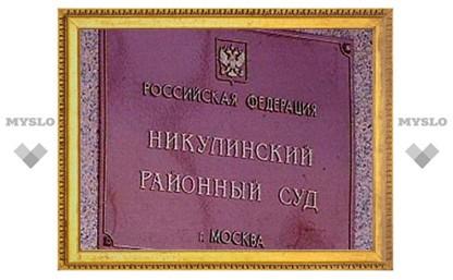 Вынесен приговор организатору московской финансовой пирамиды