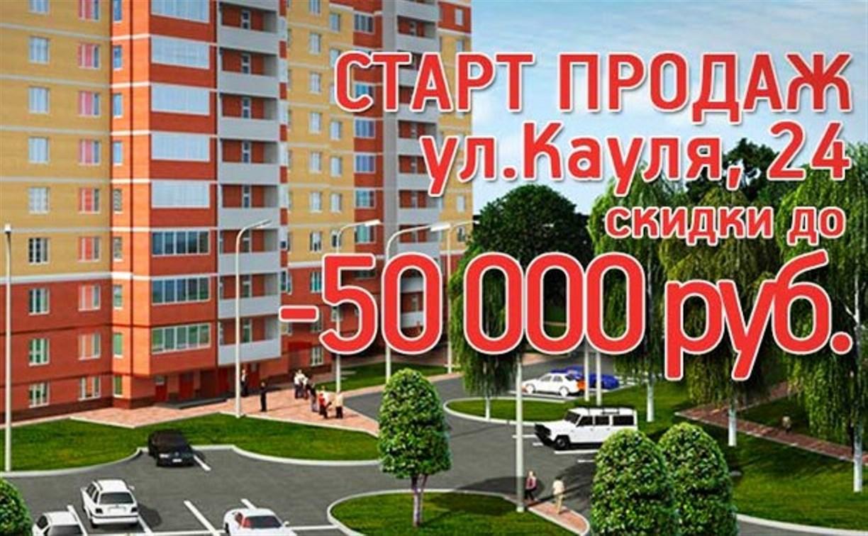 Юго-Восточный микрорайон: Cкидки на квартиры — до 50000 рублей