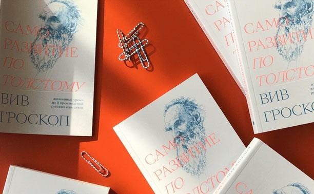 Фестиваль «Толстой» в «Октаве»: программа, Вив Гроскоп и психологический подкаст