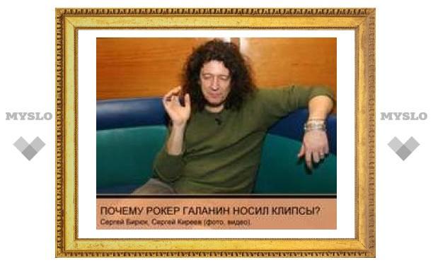 Почему рокер Сергей Галанин носил клипсы?