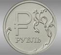 Новый символ рубля впервые появился на российских монетах