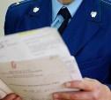 В Тулу приедут сотрудники Генеральной прокуратуры РФ