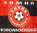 Новомосковский «Химик» стал победителем «Кожаного мяча»