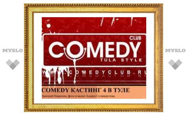 Тульский Comedy Club приглашает всех желающих