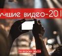 Лучшие видео-2019 по версии Myslo