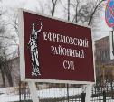 Держали жертву на цепи: в Ефремове начали судить похитителей человека