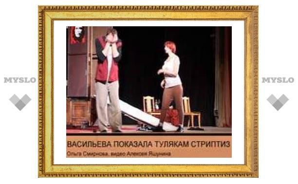 Татьяна Васильева показала тулякам стриптиз