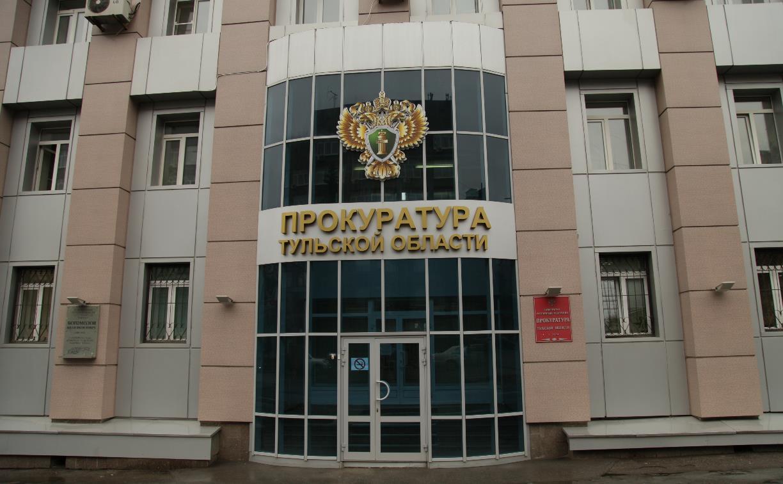 Почти 50 сотрудников судмедэкспертизы написали жалобу в прокуратуру Тульской области