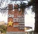 В Туле пройдут мероприятия в честь 75-летия обороны города