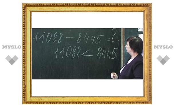 Тульским учителям прибавят зарплату