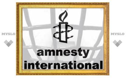 Amnesty International потребует от Медведева соблюдать права человека