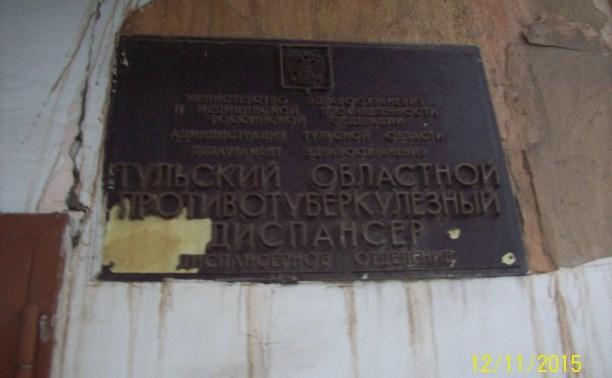 На ремонт тульских больниц нужен миллиард рублей