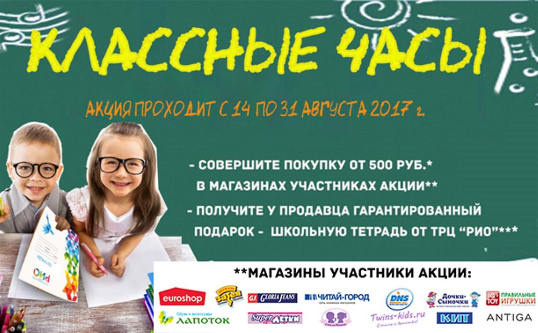 ТРЦ «РИО» приглашает школьников и их родителей на «Классные часы»