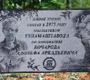 В Центральном парке установлена мемориальная табличка создателю «живого уголка»