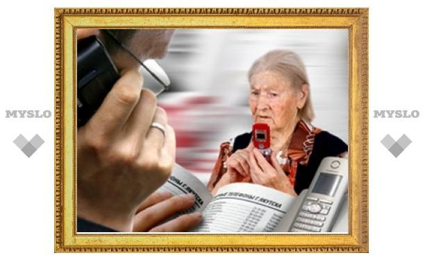 В Тульской области активизировались телефонные мошенники
