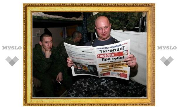 Тульские милиционеры в Чечне читают «Слободу»