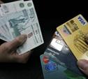 Минфин и Центробанк упростили процедуру возврата средств, украденных мошенниками с банковских карт