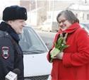 Полицейские поздравили автоледи с 8 Марта