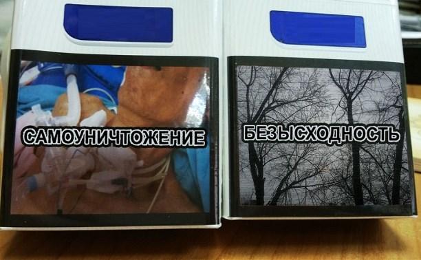 «Страшные» картинки» будут занимать не менее 50% сигаретных пачек