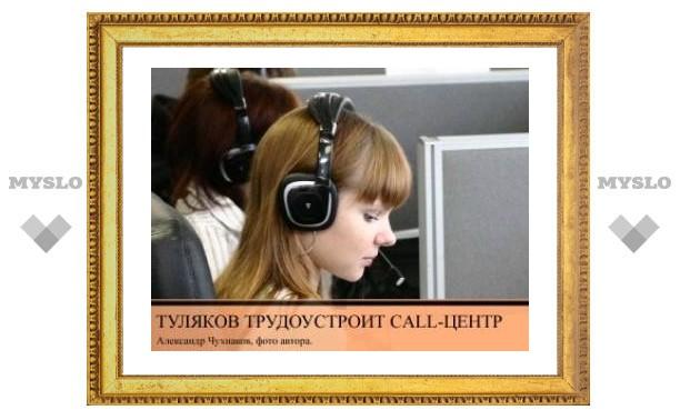 Туляков трудоустроит Call-Центр