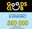Покупки в Goods Club: быстро, удобно, экономно