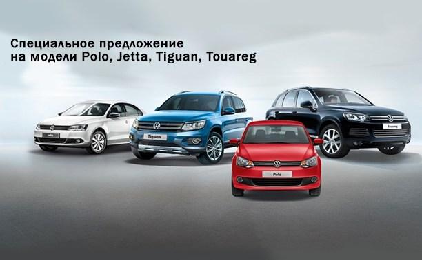 Volkswagen дарит специальные цены!
