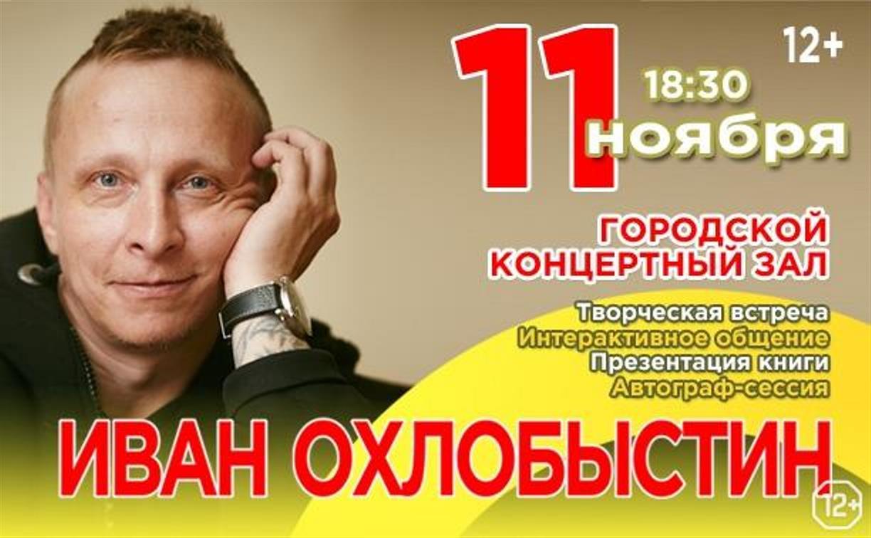 Священник, актер, политик и просто хороший человек: Иван Охлобыстин приезжает в Тулу