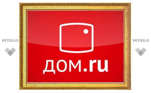 Интернет + Скорость = Дом.ru!