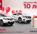 Дилерский центр Nissan «Восток Моторс» приглашает на день рождения!