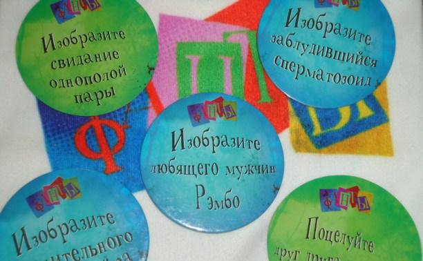 Производителя настольной игры «Фанты» осудили за пропаганду гомосексуализма