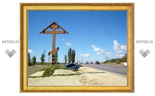 В Кузбассе на опасных участках дорог поставят православные кресты