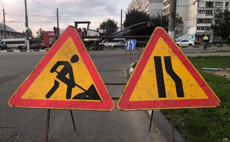 3 августа в Туле закроют на ремонт часть дороги на улице Ложевой