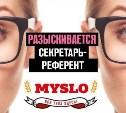 Myslo и «Слободе» требуется секретарь-референт
