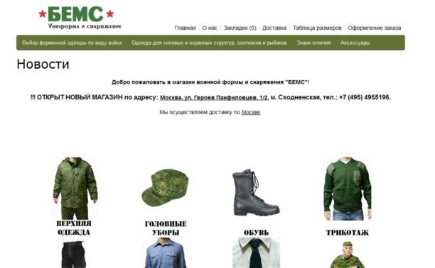 Полицейскую форму уберут из свободной продажи