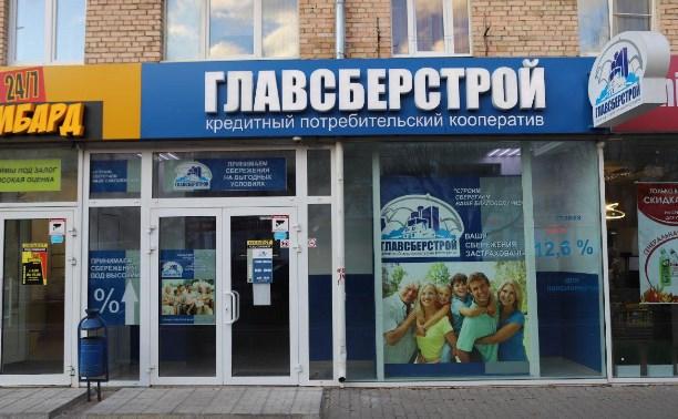 Председатель тульского КПК «Главсберстрой» умер, а офис закрыт