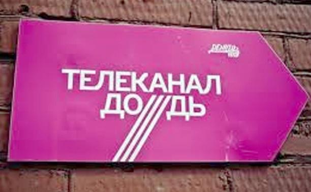 К 10 февраля телеканал «Дождь» исчезнет?
