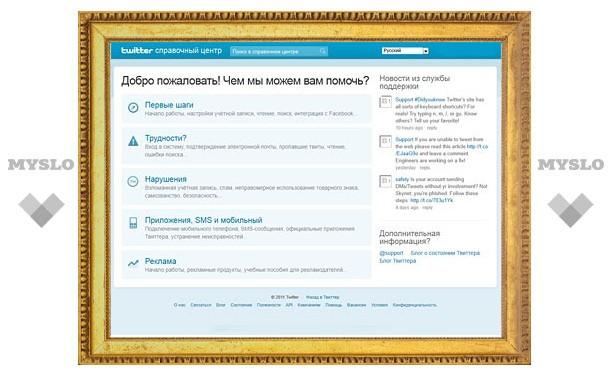 Twitter запустил русскоязычную техподдержку
