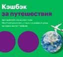 «МегаФон» доплачивает своим абонентам за путешествия