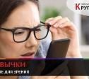 Привычки, вредные для зрения