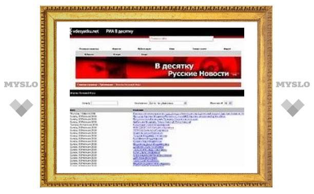 """Закрыт доступ к опубликовавшему """"список врагов русского народа"""" сайту"""