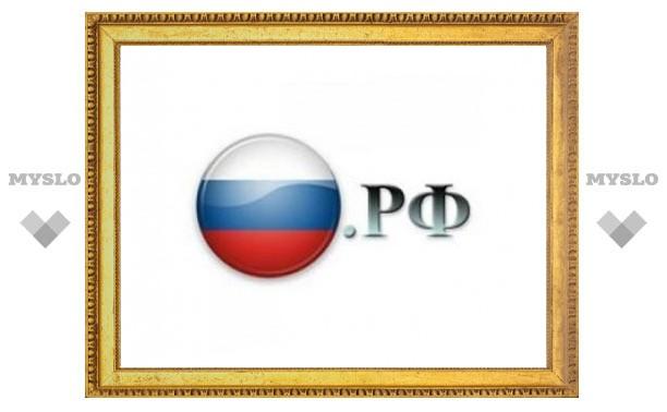 Начался последний этап приоритетной регистрации доменов в зоне .РФ