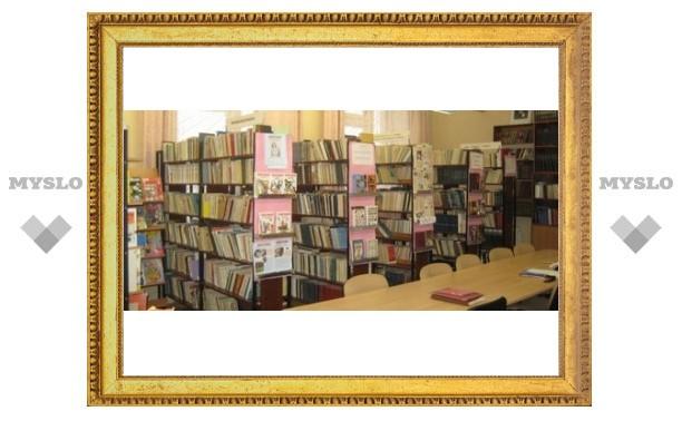 Центральная библиотека Тулы отмечает 60-летие