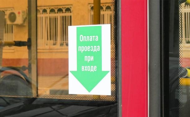 В Туле работает горячая линия по новому способу оплаты проезда