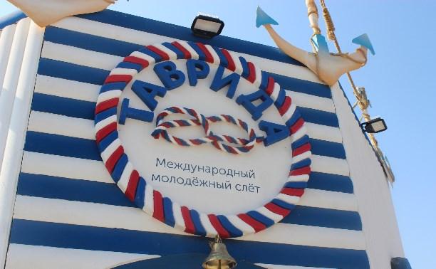 Корреспондент газеты «Слобода» и портала Myslo представит Тулу на форуме «Таврида»
