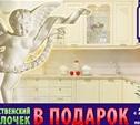 «Кухонный двор» дарит ангельские подарки