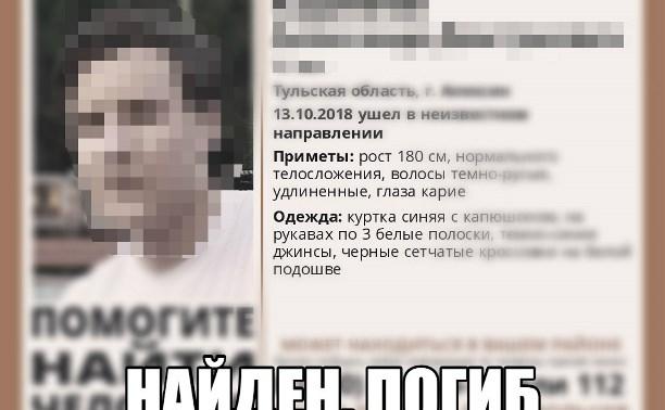 Пропавший в Алексине подросток найден мёртвым