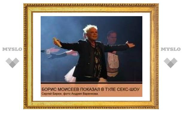Борис Моисеев показал тулякам секс-шоу