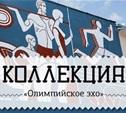Олимпиада и Тула